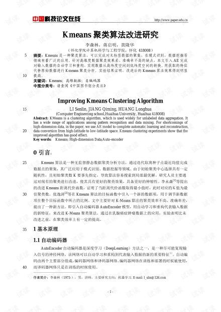 论文研究-Kmeans聚类算法改进研究 .pdf