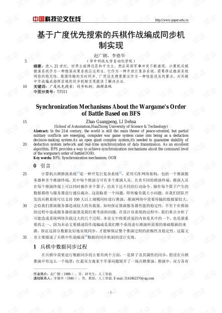 论文研究-基于广度优先搜索的兵棋作战编成同步机制实现 .pdf