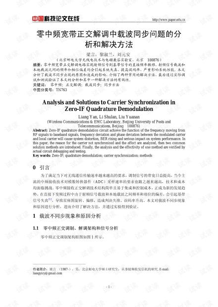 论文研究-零中频宽带正交解调中载波同步问题的分析和解决方法 .pdf
