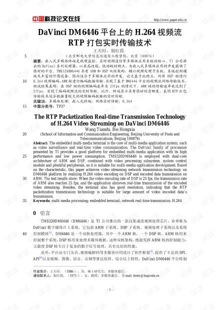 论文研究-DaVinci DM6446平台上的H.264视频流RTP打包实时传输技术 .pdf