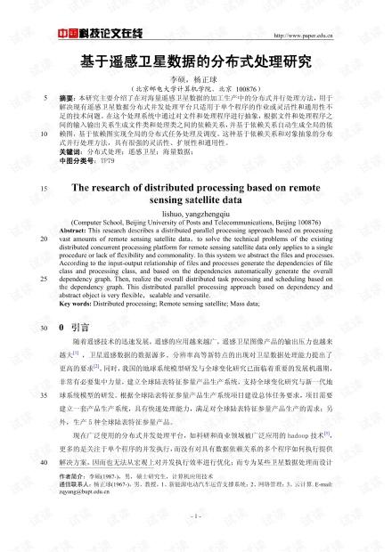 论文研究-基于遥感卫星数据的分布式处理研究 .pdf