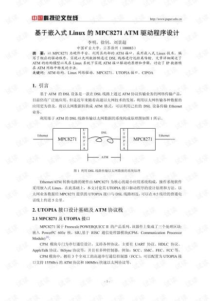 论文研究-基于嵌入式Linux的MPC8271 ATM驱动程序设计 .pdf