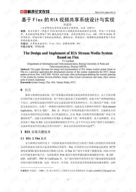 论文研究-基于Flex的RIA视频共享系统设计与实现 .pdf