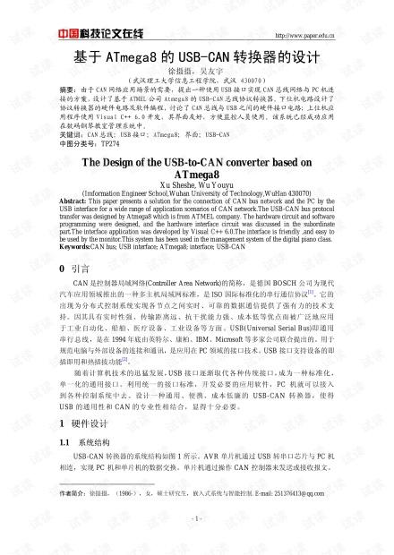 论文研究-基于ATmega8的USB-CAN转换器的设计 .pdf