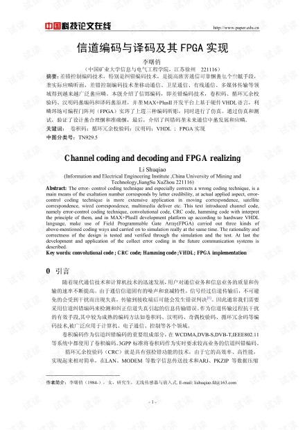 论文研究-信道编码与译码及其FPGA实现 .pdf