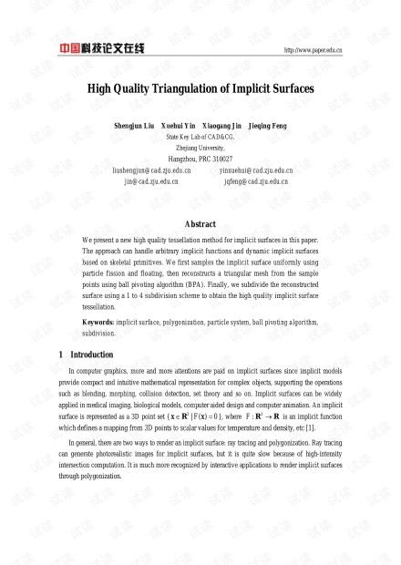论文研究-隐式曲面高质量三角化 .pdf