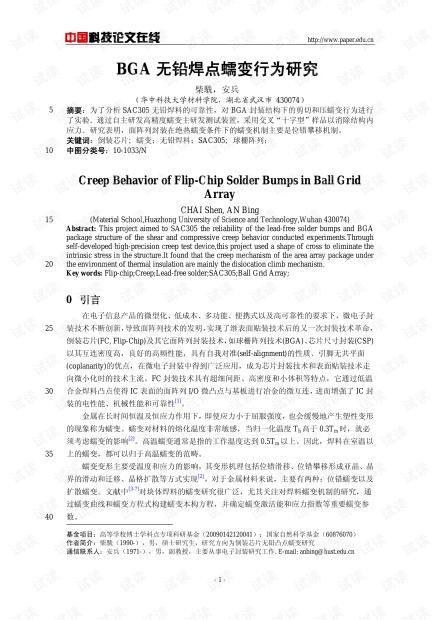 论文研究-BGA无铅焊点蠕变行为研究 .pdf