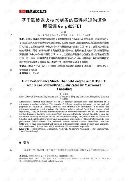 论文研究-基于微波退火技术制备的高性能短沟道金属源漏Ge pMOSFET .pdf