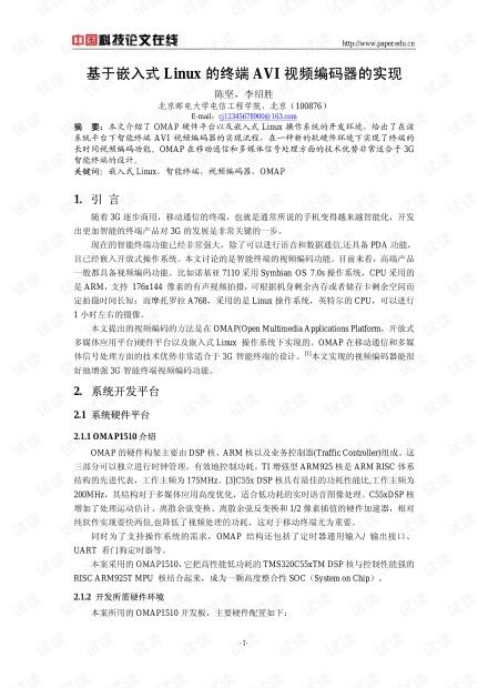 论文研究-基于嵌入式Linux的终端AVI视频编码器的实现 .pdf
