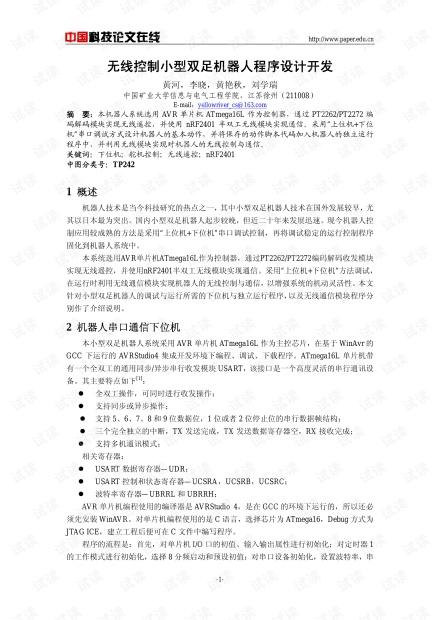 论文研究-无线控制小型双足机器人程序设计开发 .pdf