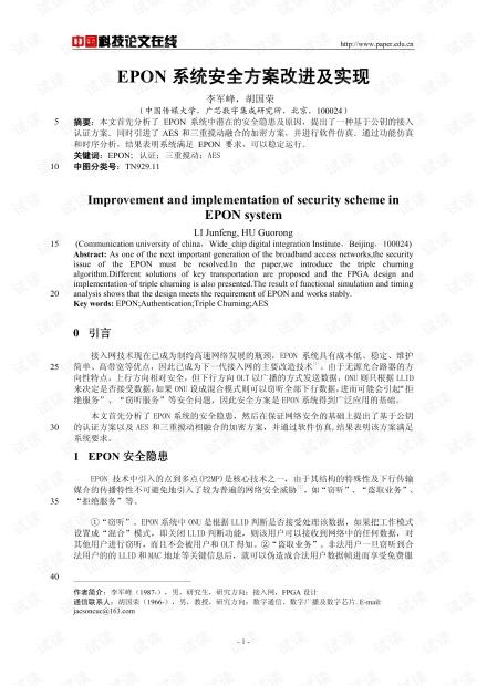 论文研究-EPON系统安全方案改进及实现 .pdf