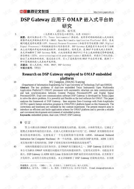 论文研究-DSP Gateway应用于OMAP嵌入式平台的研究 .pdf