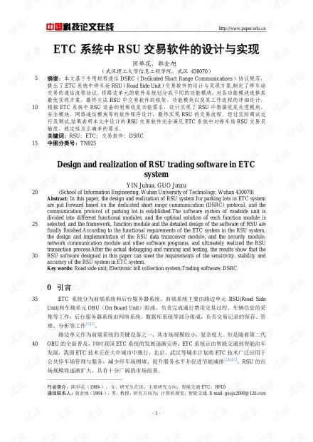论文研究-ETC系统中RSU交易软件的设计与实现 .pdf