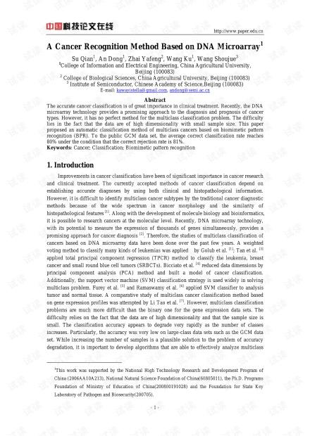 论文研究-A Cancer Recognition Method Based on DNA Microarray.pdf