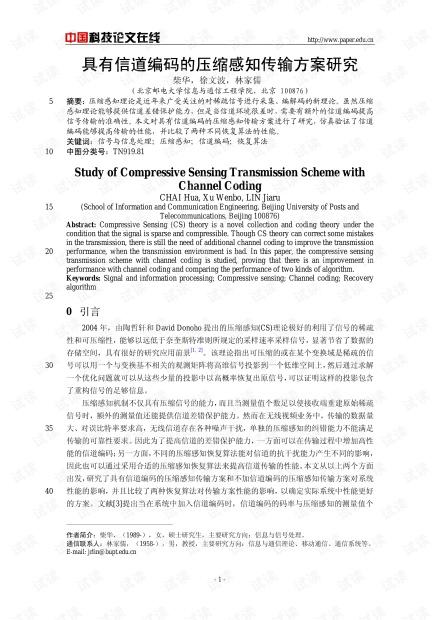 论文研究-具有信道编码的压缩感知传输方案研究 .pdf