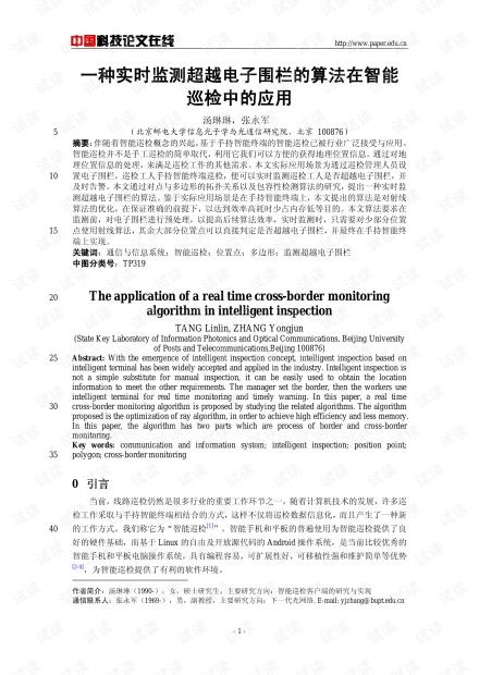 论文研究-一种实时监测超越电子围栏的算法在智能巡检中的应用 .pdf