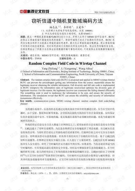 论文研究-窃听信道中随机复数域编码方法 .pdf