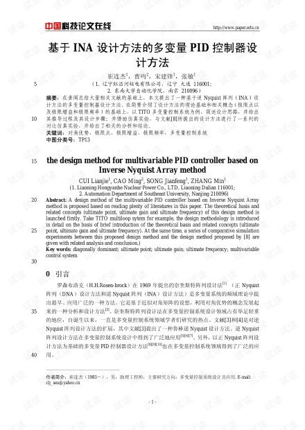 论文研究-基于INA设计方法的多变量PID控制器设计方法 .pdf