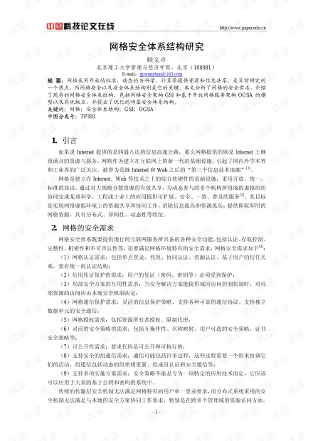 论文研究-网格安全体系结构研究 .pdf