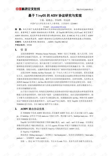 论文研究-基于TinyOS的AODV协议研究与实现 .pdf