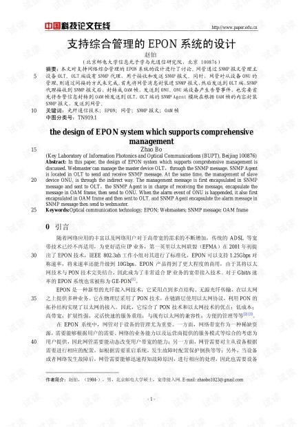 论文研究-支持综合管理的EPON系统的设计 .pdf