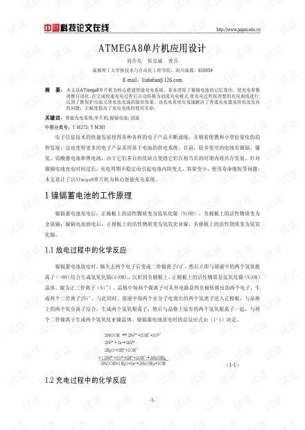 论文研究-ATMEGA8单片机应用设计 .pdf