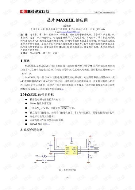 论文研究-芯片MAX813L的应用 .pdf