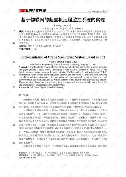 论文研究-基于物联网的起重机远程监控系统的实现 .pdf