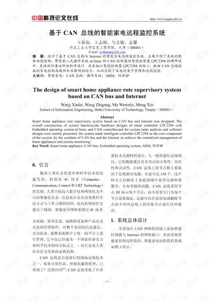 论文研究-基于CAN 总线的智能家电远程监控系统 .pdf