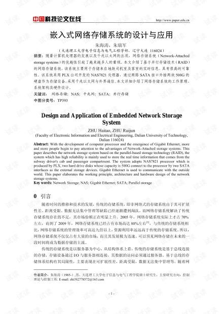 论文研究-嵌入式网络存储系统的设计与应用 .pdf