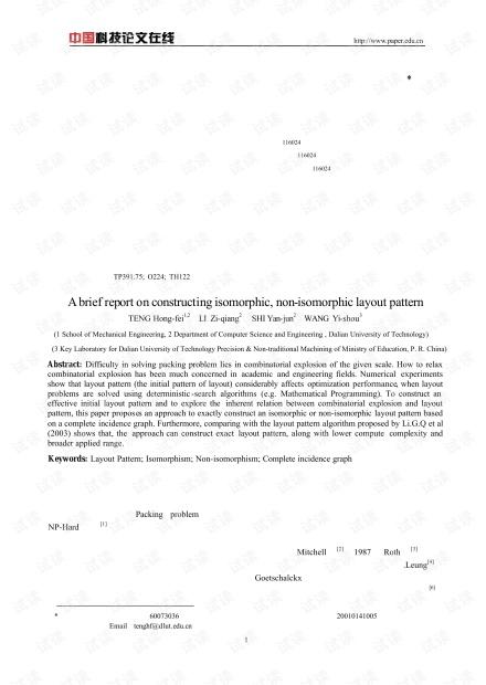 论文研究-一种同构、非同构布局模式构造算法研究简报 .pdf