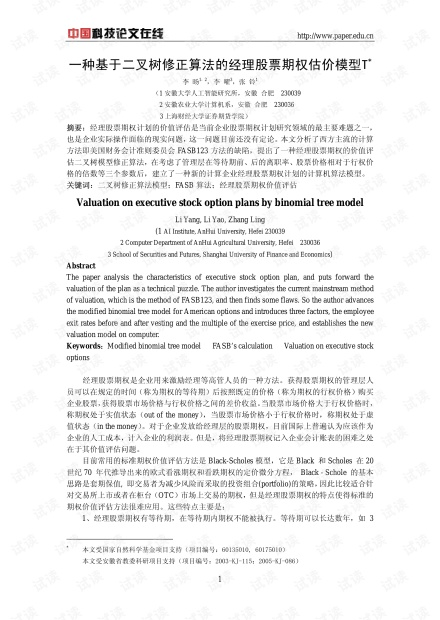 论文研究-一种基于二叉树修正算法的经理股票期权估价模型 .pdf
