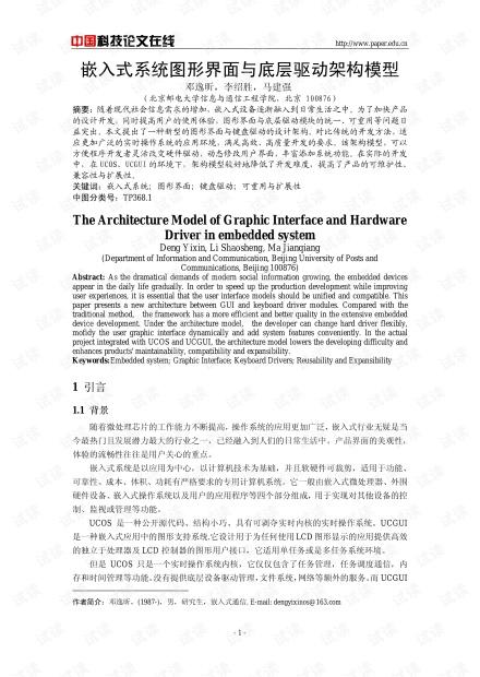 论文研究-嵌入式系统图形界面与底层驱动架构模型 .pdf