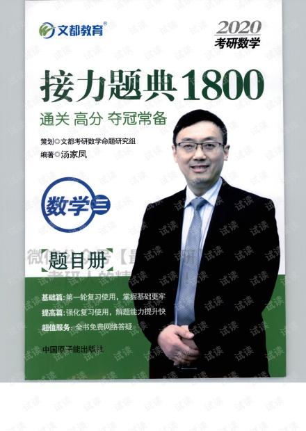 2020汤家凤1800题数学三-题目册.pdf