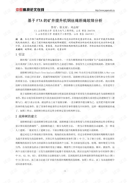 论文研究-基于FTA的矿井提升机钢丝绳断绳故障分析 .pdf