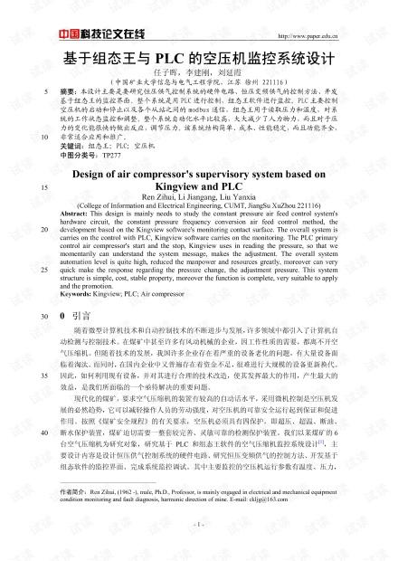 论文研究-基于组态王与PLC的空压机监控系统设计 .pdf
