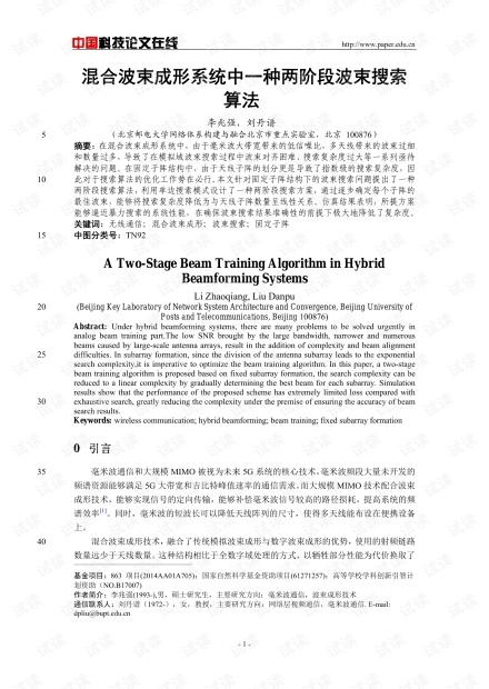 论文研究-混合波束成形系统中一种两阶段波束搜索算法 .pdf