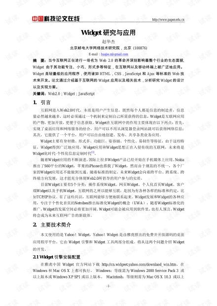 论文研究-Widget研究与应用 .pdf