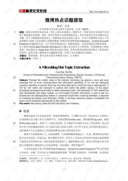 论文研究-微博热点话题提取 .pdf