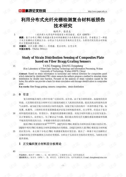 论文研究-利用分布式光纤光栅检测复合材料板损伤技术研究 .pdf