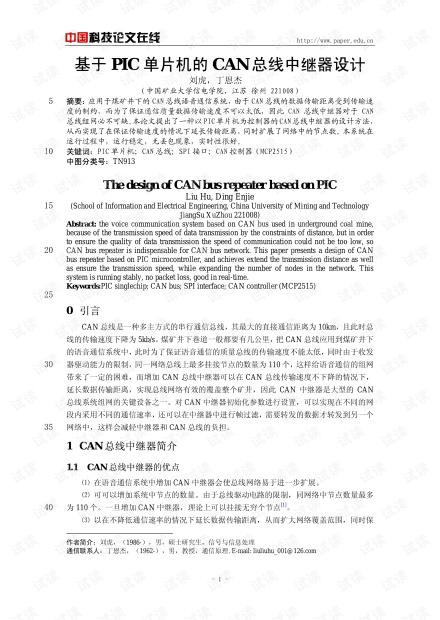 论文研究-基于PIC单片机的CAN总线中继器设计 .pdf