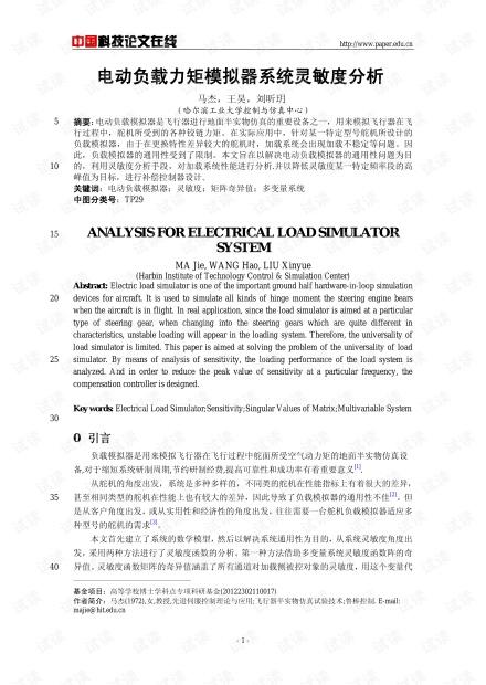 论文研究-电动负载力矩模拟器系统灵敏度分析 .pdf