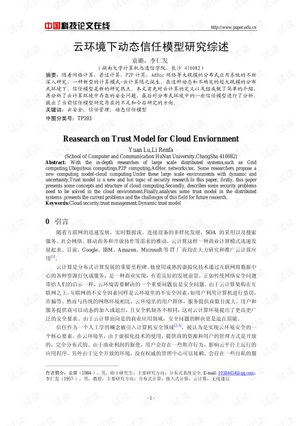 论文研究-云环境下动态信任模型研究综述 .pdf
