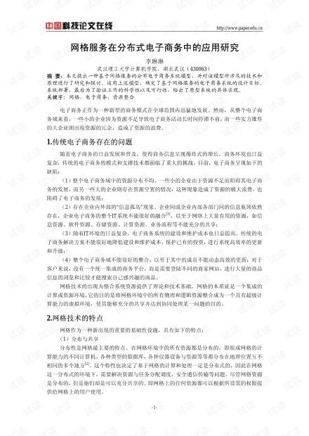 论文研究-网格服务在分布式电子商务中的应用研究 .pdf