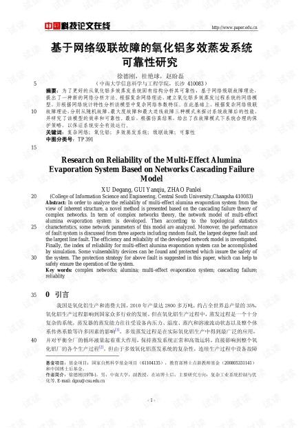论文研究-基于网络级联故障的氧化铝多效蒸发系统可靠性研究 .pdf