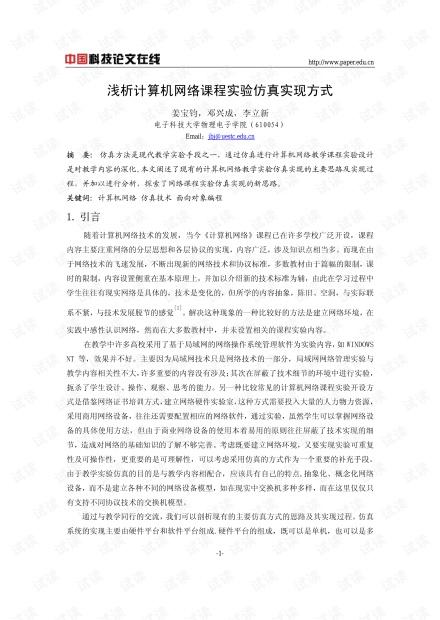 论文研究-浅析计算机网络课程实验仿真实现方式 .pdf