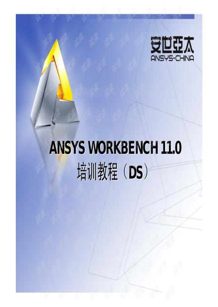 ANSYS-WORKBENCH-11.0静力结构分析.pdf
