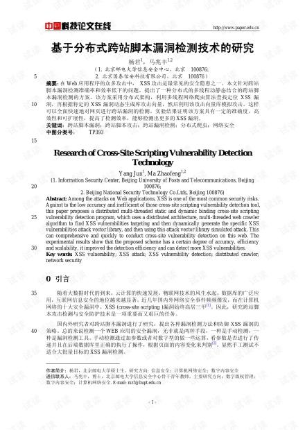 论文研究-基于分布式跨站脚本漏洞检测技术的研究 .pdf