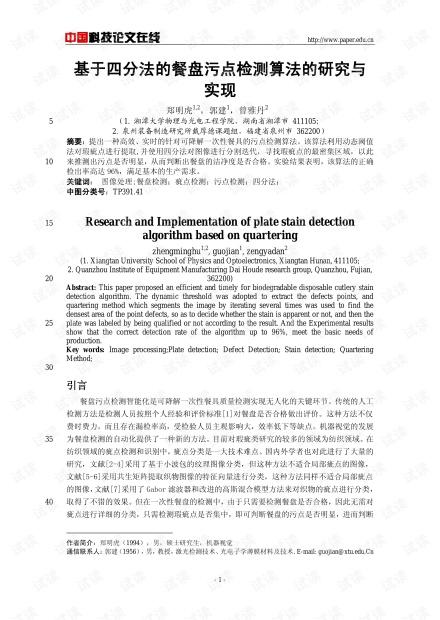 论文研究-基于四分法的餐盘污点检测算法的研究与实现 .pdf
