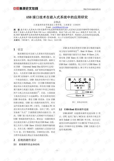 论文研究-USB接口技术在嵌入式系统中的应用研究 .pdf